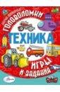 Бобков Павел Владимирович, Ткачева Алиса Андреевна, Малов В. И. Техника