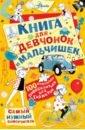 Книга для девчонок и мальчишек, Хиршманн Крис
