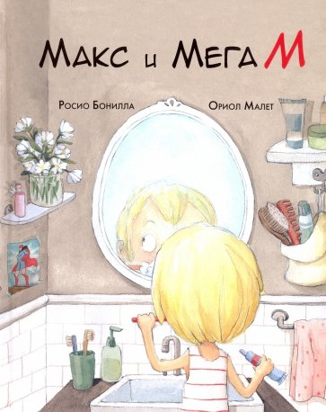 Макс и Мега М, Бонилла Россио