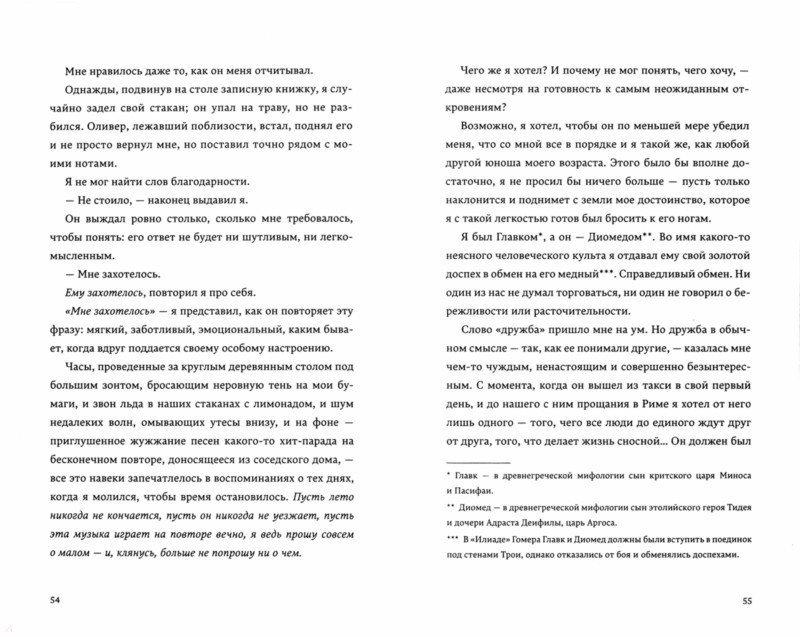 Иллюстрация 1 из 28 для Назови меня своим именем - Андре Асиман | Лабиринт - книги. Источник: Лабиринт