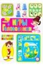 Игры и головоломки для умных малышей, Скиба Тамара Викторовна