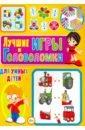 Лучшие игры и головоломки для умных детей, Скиба Тамара Викторовна