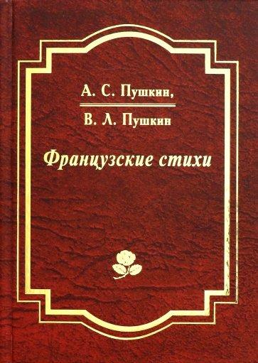 Французские стихи, Пушкин Александр Сергеевич