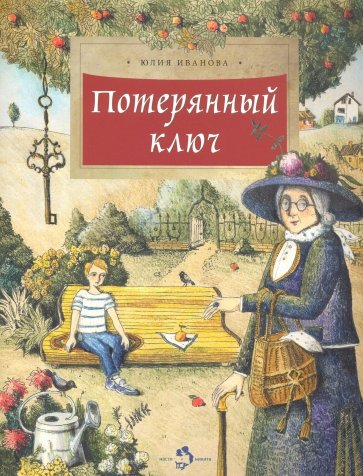 Потерянный ключ, Иванова Юлия