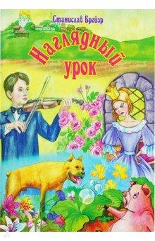 Купить Наглядный урок. Рассказы-притчи для детей, Зерна-Книга, Религиозная литература для детей