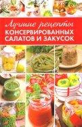 Лучшие рецепты консервированных салатов и закусок