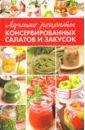 Лучшие рецепты консервированных салатов и закусок, Константинов Максим Алексеевич