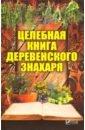Целебная книга деревенского знахаря, Романова Марина Юрьевна