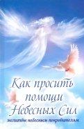 Как просить помощи Небесных Сил. Молитвы небесным покровителям