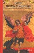 Наши Ангелы-хранители. Явления ангелов их действия и предсказания