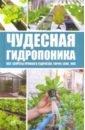 Чудесная гидропоника. Все секреты урожая в гидрогеле, торфе, сене, мхе, Руденко Михаил Сергеевич