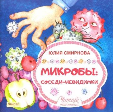 Микробы: соседи-невидимки, Смирнова Юлия Андреевна