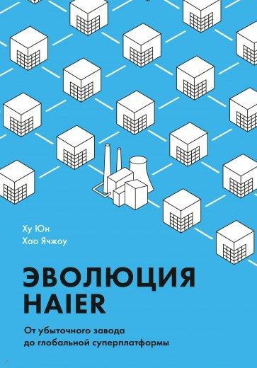 Эволюция Haier. От убыточного завода до глобальной суперплатформы, Ху Юн, Хао Ячжоу