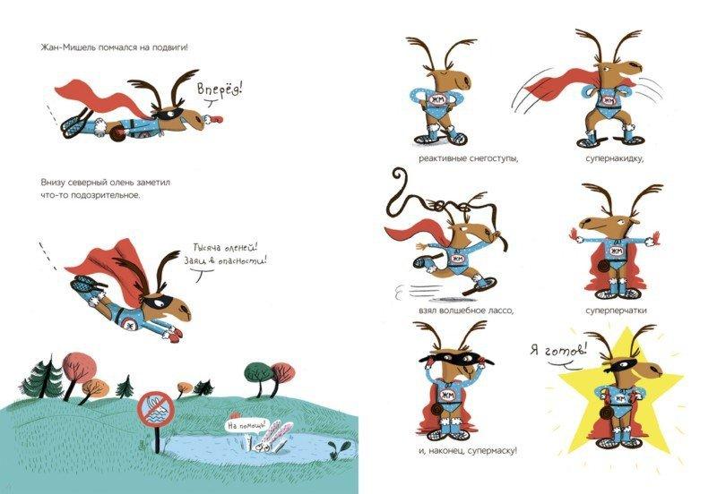 Иллюстрация 1 из 5 для Жан-Мишель супергерой. Любовь с первого взгляда - Юш Ле | Лабиринт - книги. Источник: Лабиринт
