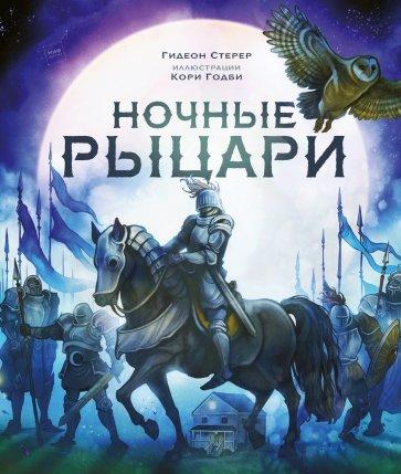 Ночные рыцари, Гидеон Стерер, Кори Годби