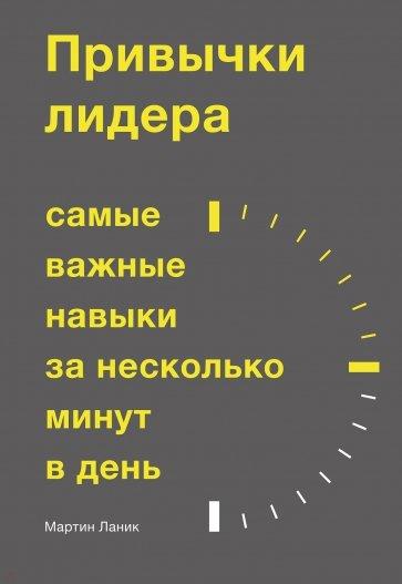 Привычки лидера. Самые важные навыки за несколько минут в день, Ланик М.