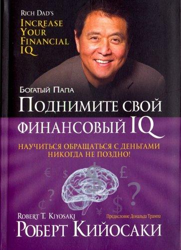 Поднимите свой финансовый IQ, Кийосаки Р.