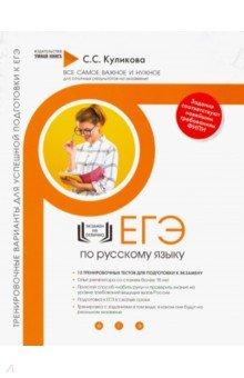 Русский язык. Тренировочные варианты для успешной подготовки к ЕГЭ