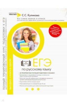 Русский язык. Полный тренировочный курс подготовки к ЕГЭ