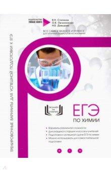 Химия. Тренировочные варианты для успешной подготовки к ЕГЭ