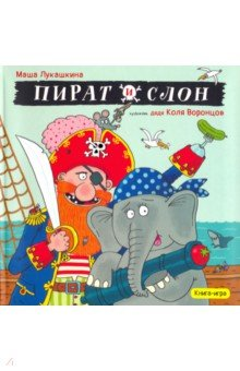 Лукашкина Маша. Пират и слон (с автографом)