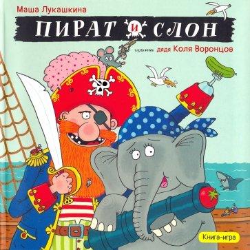 Пират и слон (с автографом), Лукашкина Маша