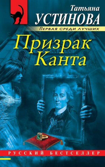 Призрак Канта, Устинова Татьяна Витальевна