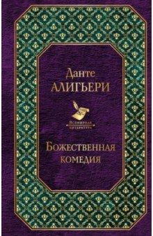 Божественная комедия, Алигьери Данте, ISBN 9785040998678, Эксмо , 978-5-0409-9867-8, 978-5-040-99867-8, 978-5-04-099867-8 - купить со скидкой
