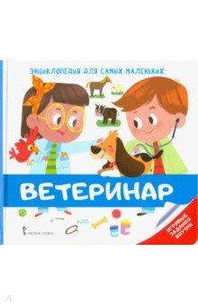 Купить Энциклопедия для самых маленьких. Ветеринар, Русское слово, Знакомство с миром вокруг нас
