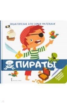 Купить Энциклопедия для самых маленьких. Пираты, Русское слово, История