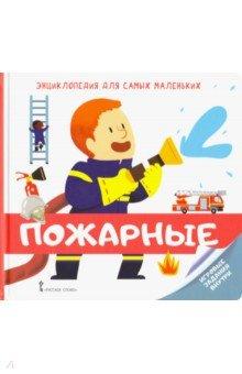 Купить Энциклопедия для самых маленьких. Пожарные, Русское слово, Знакомство с миром вокруг нас