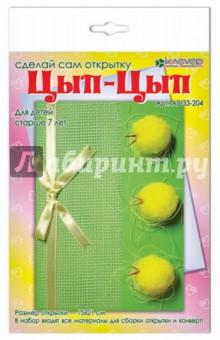 ЦЫП-ЦЫП (объемная открытка) (АБ 33-204)