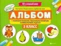 Альбом с техниками рисования, пошаговыми примерами и комментариями педагога. 3 класс. ФГОС