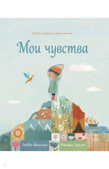 Купить Мои чувства, Поляндрия, Зарубежная поэзия для детей