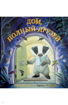 Купить Дом, полный друзей, Поляндрия, Зарубежная поэзия для детей