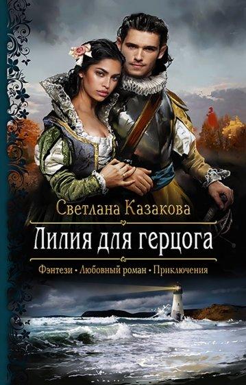 Лилия для герцога, Казакова Светлана