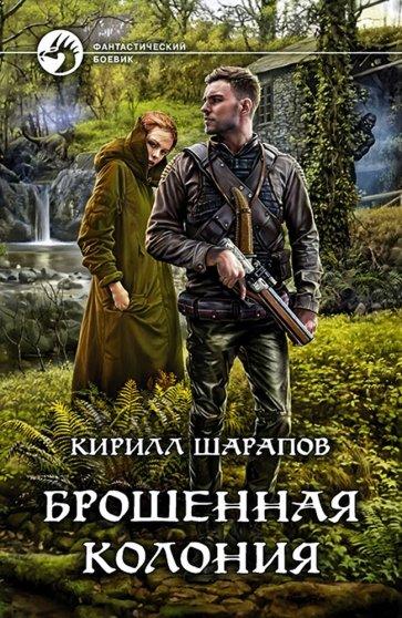 Брошенная колония, Шарапов Кирилл Юрьевич