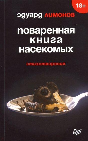 Поваренная книга насекомых. Стихотворения, Лимонов Эдуард Вениаминович