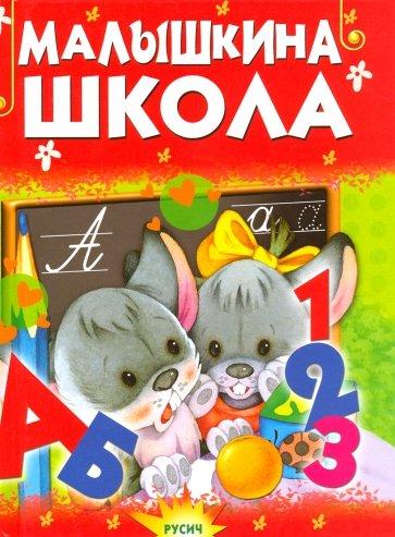 Малышкина школа, Агинская Е.