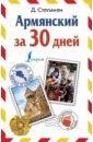 Обложка Армянский за 30 дней