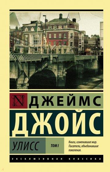 Улисс. В 2-х томах. Том I, Джойс Джеймс