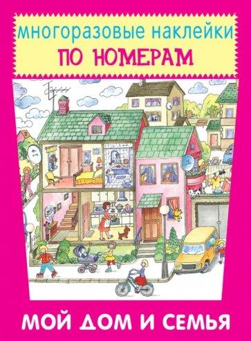 Мой дом и семья, Смирнова Е. (худ.)