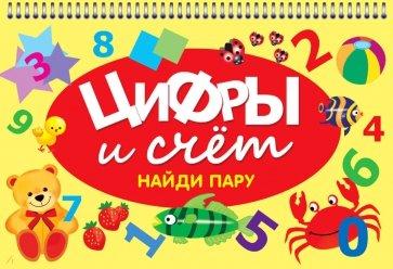Цифры и счет, Василевская А., Немирова Г., Вовикова О. и др. (илл.)
