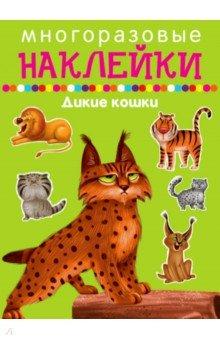 Купить Дикие кошки, Искатель, Знакомство с миром вокруг нас