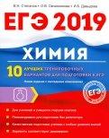Химия. 10 лучших тренировочных вариантов для подготовки к ЕГЭ 2019