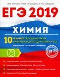 Химия. 10 полных тренировочных вариантов для подготовки к ЕГЭ 2019