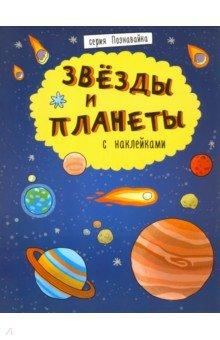 "Книжка ""Познавайка"" ЗВЕЗДЫ И ПЛАНЕТЫ (44059)"