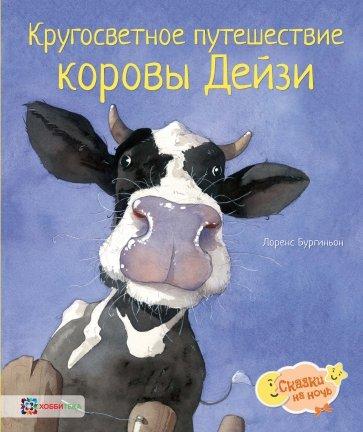 Кругосветное путешествие коровы Дейзи, Бургиньон Лоренс