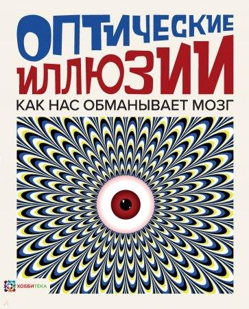 Оптические иллюзии, Клейборн А.