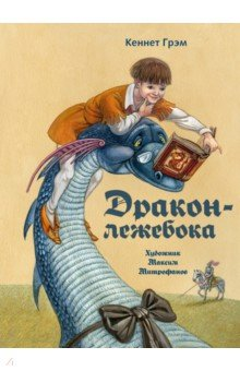 Купить Дракон-лежебока, Речь, Современные сказки зарубежных писателей